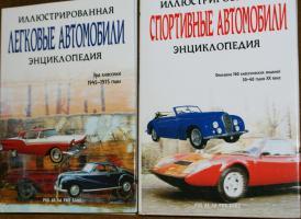 Прикрепленное изображение: Две энциклопедии.jpg