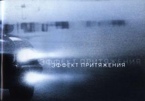 Прикрепленное изображение: Волга-3111 36.jpg