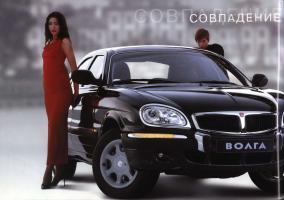 Прикрепленное изображение: Волга-3111 3.jpg
