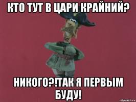 Прикрепленное изображение: kto-v-cari-krayniy_109503189_orig_.jpg