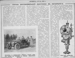 Прикрепленное изображение: Гвоздь автомобильной выставки в Перербурге_1913.jpg