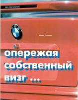 Прикрепленное изображение: BMW M3 1.jpg