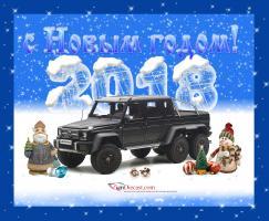 Прикрепленное изображение: C Новым годом! — копия.jpg