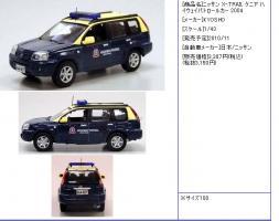 Прикрепленное изображение: Nissan.jpg