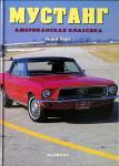 Прикрепленное изображение: Mustang_Classic_small.jpg
