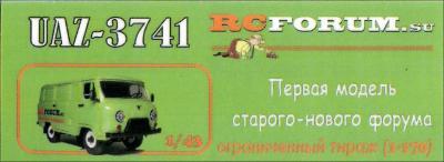 Прикрепленное изображение: 1990_____3741_RCForum.su____________3_small.jpg