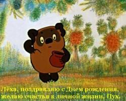 Прикрепленное изображение: pooh.jpg