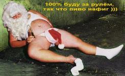 Прикрепленное изображение: drunk_santa.jpg