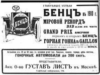 Прикрепленное изображение: Benz_Werbung_List_3.jpg