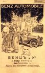 Прикрепленное изображение: Benz_Werbung_Schiermer_1.jpg