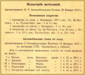 Прикрепленное изображение: Kegresse_Test_1913_1.jpg