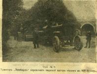 Прикрепленное изображение: Lombard_Tractor_1916_VZS_1.jpg