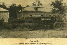 Прикрепленное изображение: Lombard_Tractor_1916_VZS_2.jpg