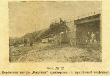 Прикрепленное изображение: Lombard_Tractor_1916_VZS_3.jpg