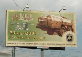 Прикрепленное изображение: Tscheljabinsk.jpg