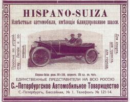 Прикрепленное изображение: Hispano_Suiza_Werbung_SPBAT_1.jpg