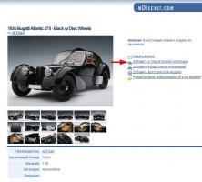 Прикрепленное изображение: Collections_item.jpg