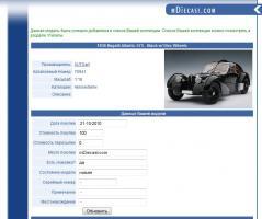 Прикрепленное изображение: Collections.jpg