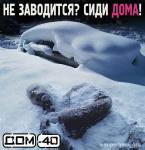 Прикрепленное изображение: ne_zavoditsya.jpg