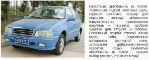 Прикрепленное изображение: chinacar.jpg