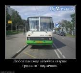 Прикрепленное изображение: 81763_lyuboj_pasazhir_avtobusa_starshe_tridtsati_neudachnik.jpg