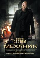 Прикрепленное изображение: kinopoisk.ru_Mechanic_2C_The_1431542.jpg