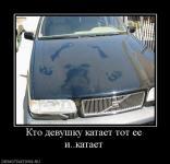 Прикрепленное изображение: 587857_kto_devushku_kataet_tot_ee_ikataet.jpg