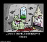 Прикрепленное изображение: 149041_drakon_zatochil_printsessu_v_bashne.jpg
