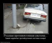 Прикрепленное изображение: 248897_russkaya_protivougonnaya_sistema.jpg