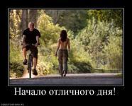 Прикрепленное изображение: 201227_nachalo_otlichnogo_dnya.jpg