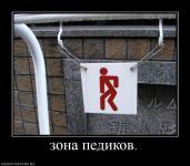 Прикрепленное изображение: 874433_zona_pedikov.jpg