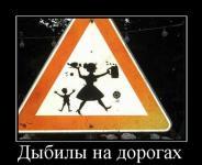Прикрепленное изображение: 553835_dyibilyi_na_dorogah.jpg