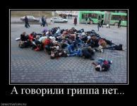 Прикрепленное изображение: 354766_a_govorili_grippa_net.jpg
