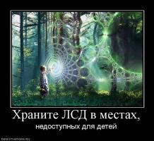 Прикрепленное изображение: 459790_hranite_lsd_v_mestah.jpg