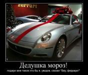 Прикрепленное изображение: demotivatory_77.jpg
