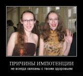 Прикрепленное изображение: demotivator032.jpg