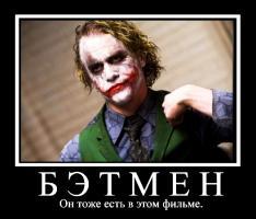 Прикрепленное изображение: JokerDemot.jpeg