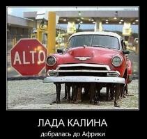Прикрепленное изображение: demotivator_068.jpg