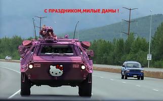 Прикрепленное изображение: hello_kitty_amoured_personnel_carrier.jpg