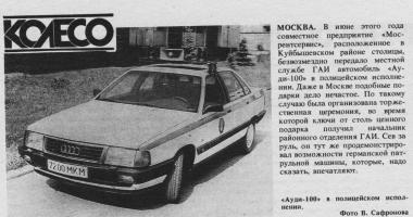 Прикрепленное изображение: Audi_100_Moscow_USSR__Za_Rulem_Magazine_1991_9_.jpg