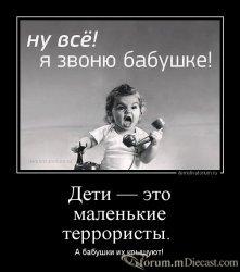 demotivatorium_ru_deti__eto_malenkie_terroristi_38787.thumb.jpg.f496c0214d5769cfd6562896dd84374a.jpg