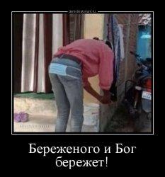 demotivatorium_ru_berejenogo_i_bog_berejet_191180.jpg